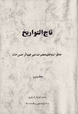 Image result for کتاب تاج التواریخ